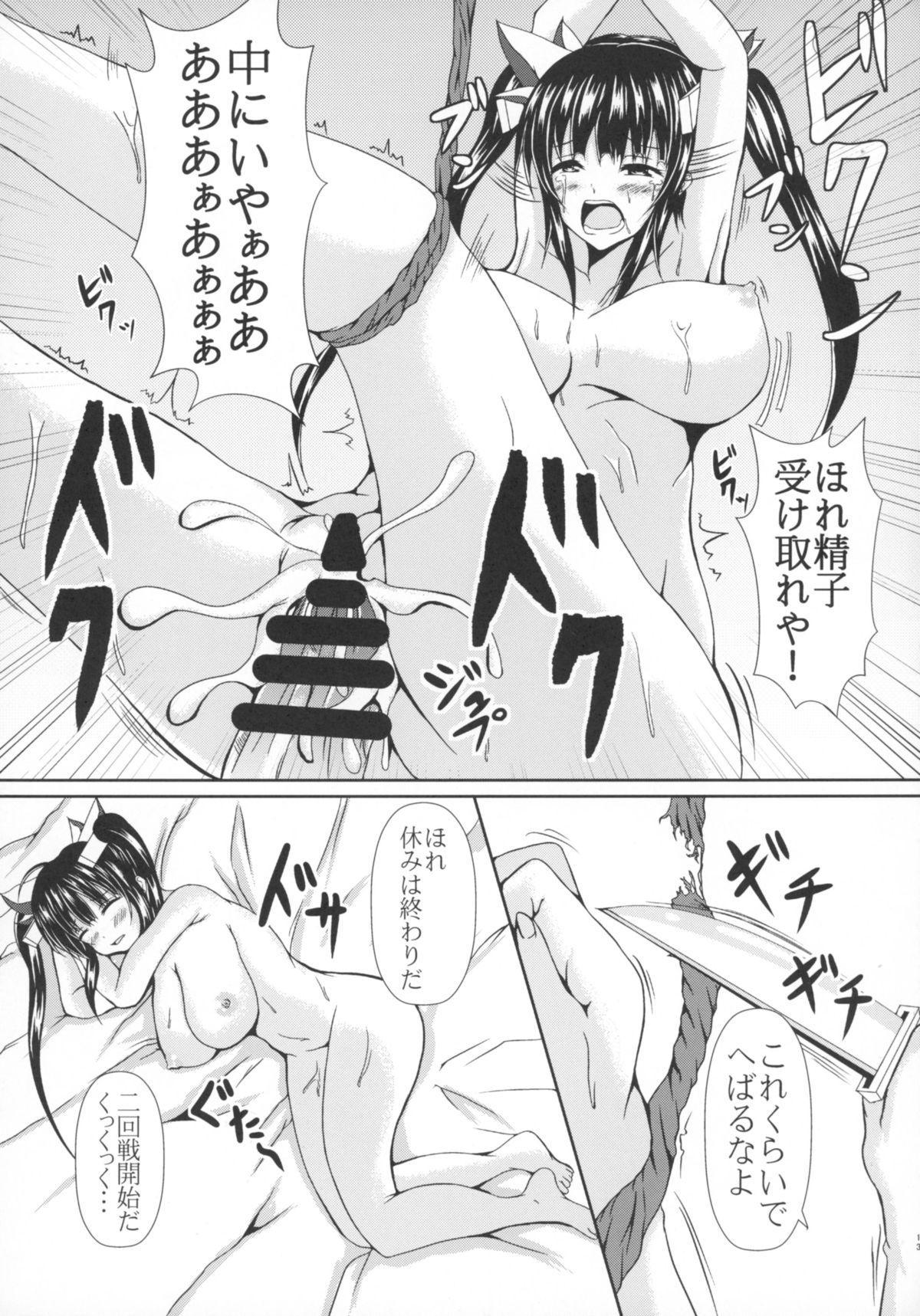 Kamisama... Shibarimashita. 12