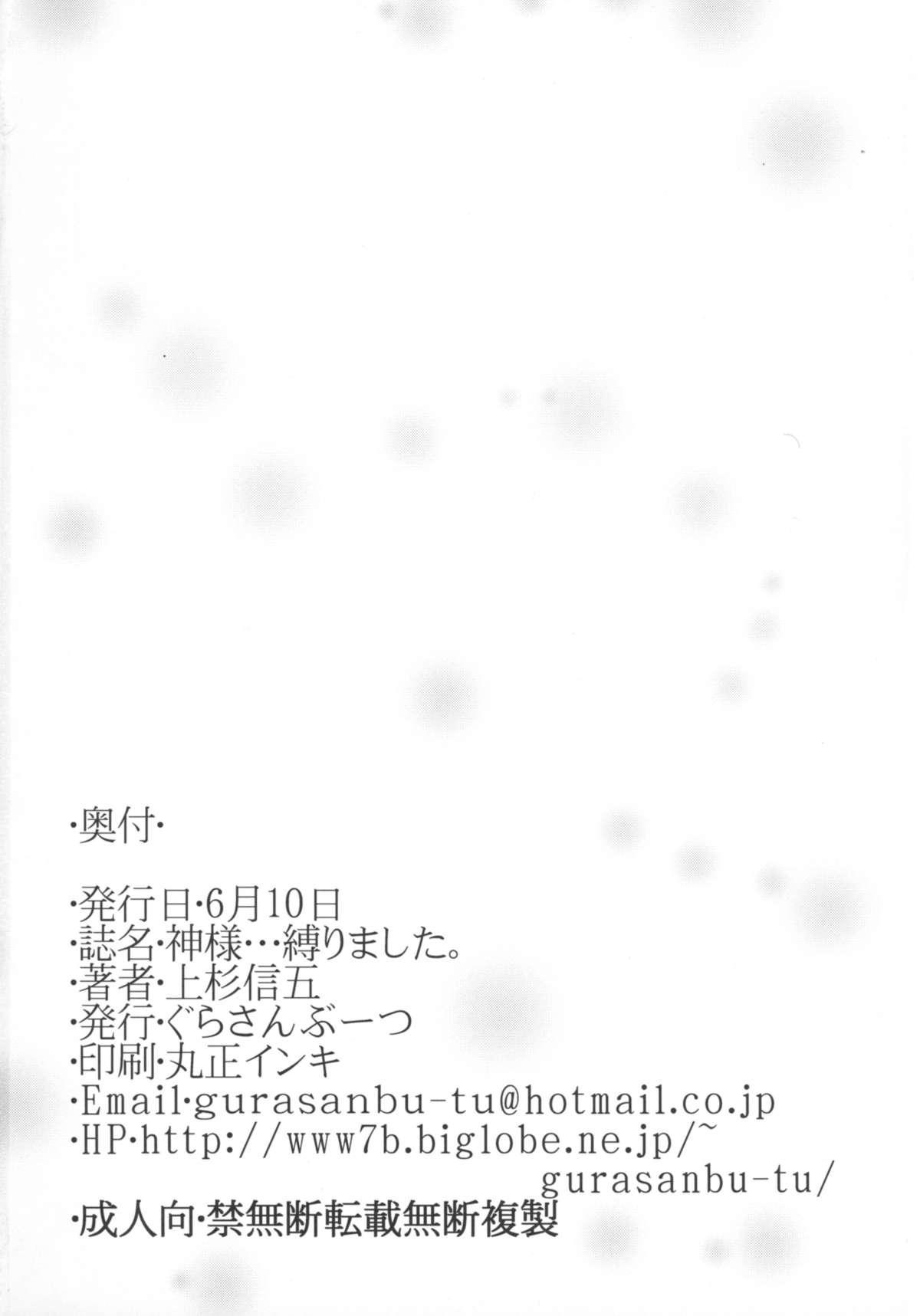 Kamisama... Shibarimashita. 17