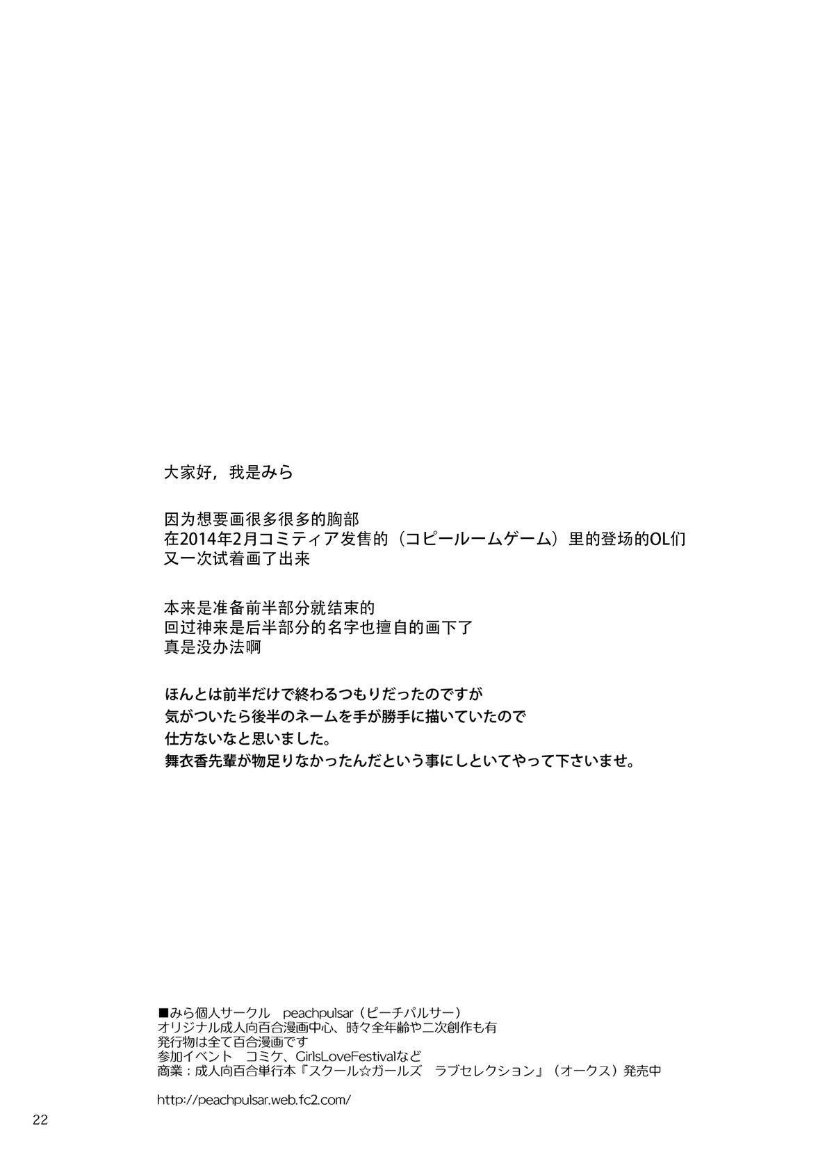 OL-san ga Oppai dake de Icchau Manga 22