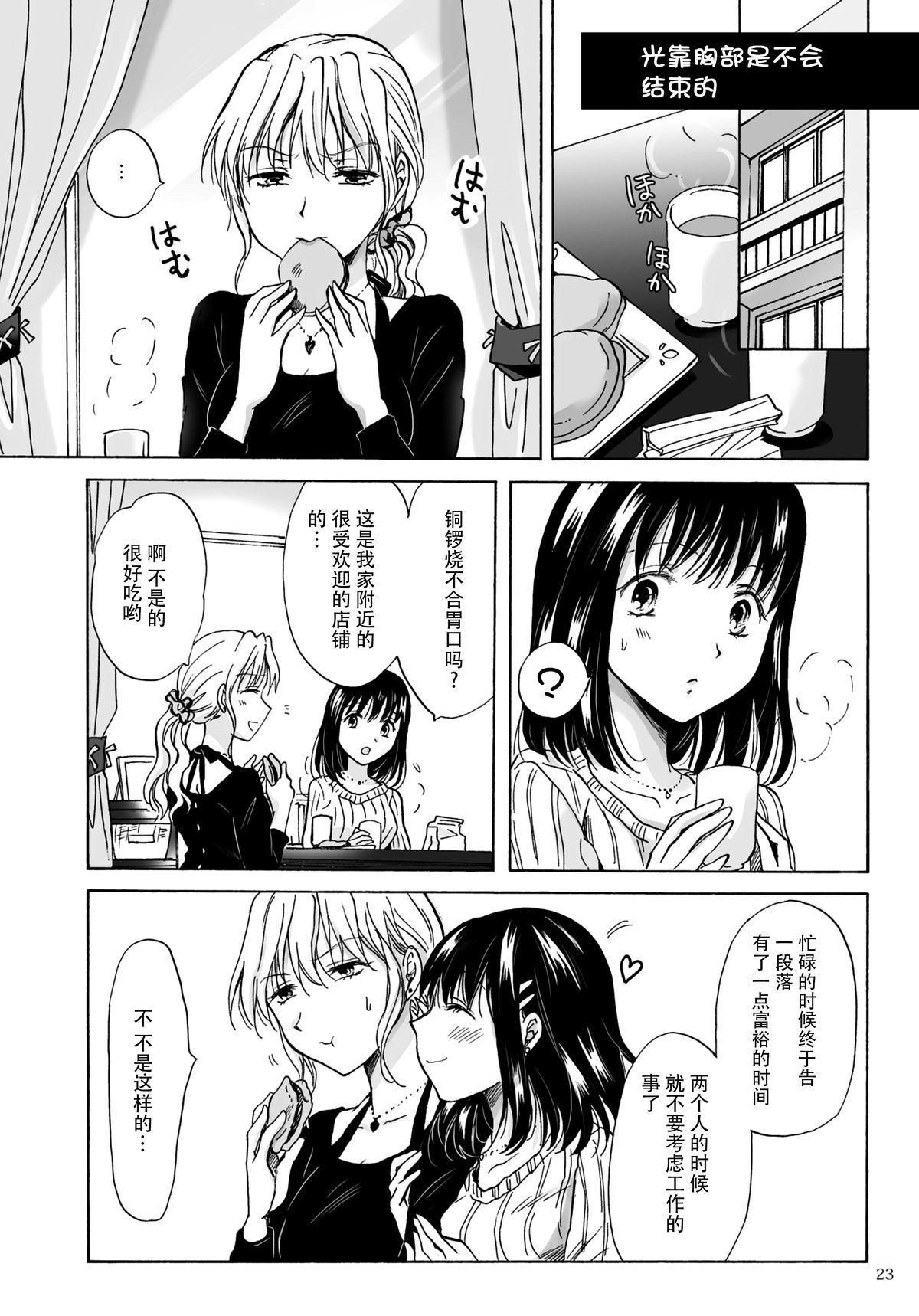OL-san ga Oppai dake de Icchau Manga 23