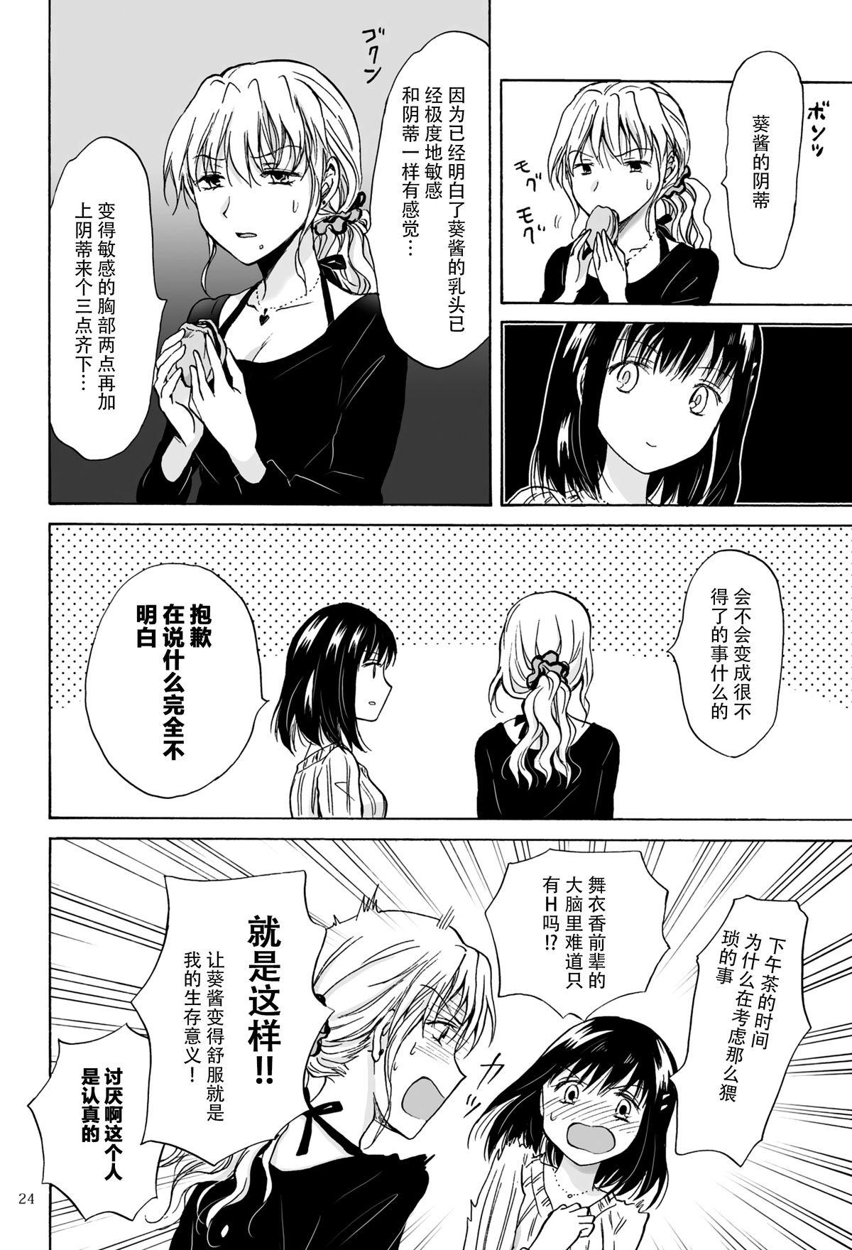 OL-san ga Oppai dake de Icchau Manga 24