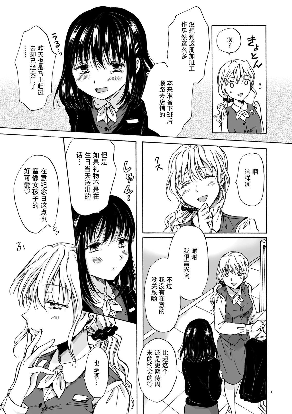 OL-san ga Oppai dake de Icchau Manga 5