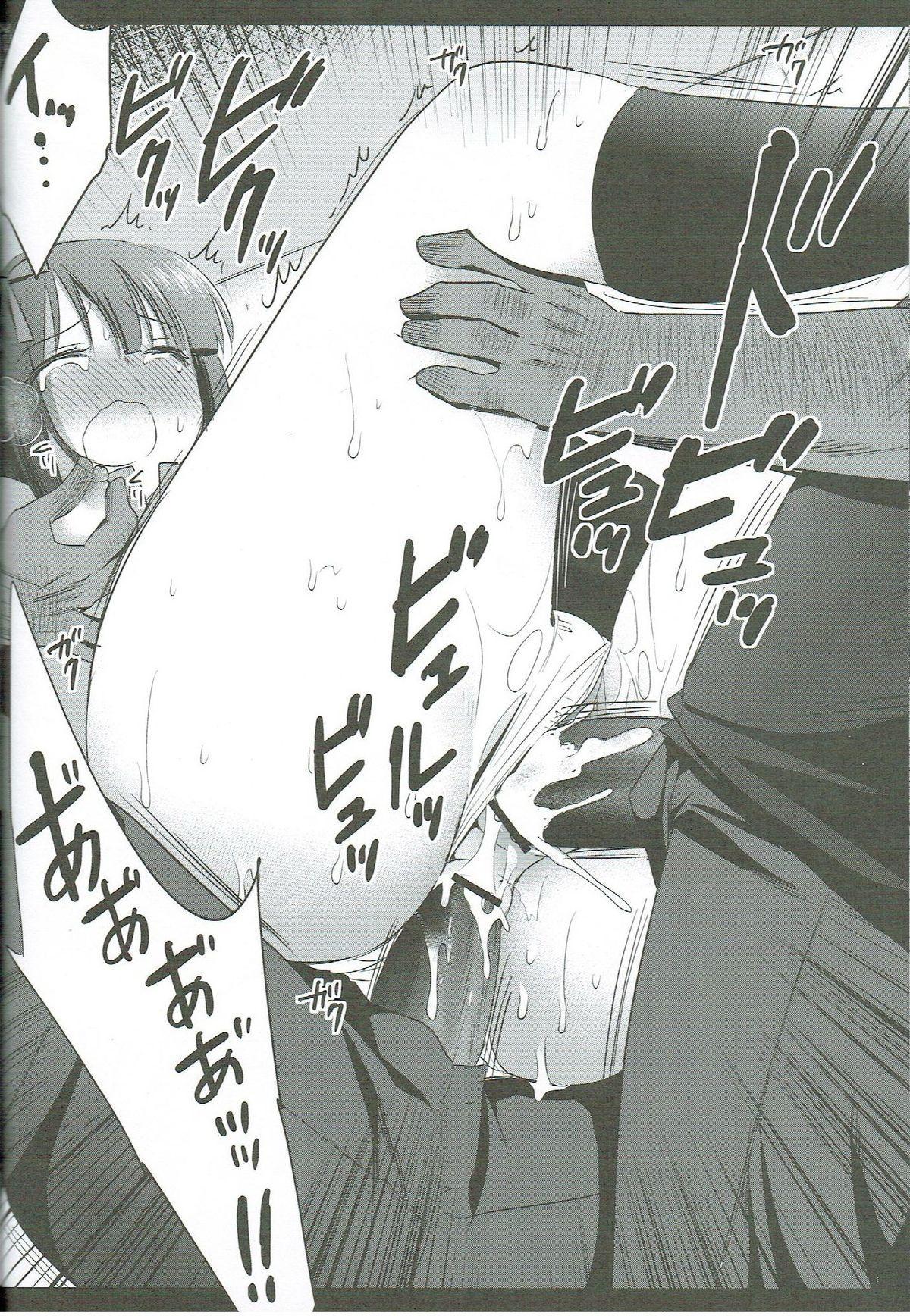Idol Ryoujoku 6 Amami Haruka Rinkan 12