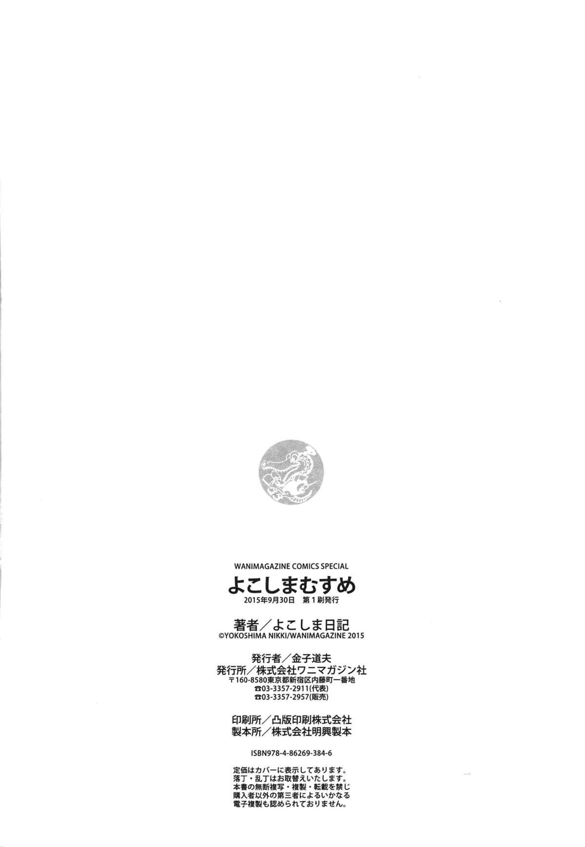 Yokoshima Musume 235