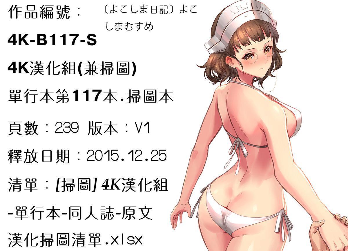 Yokoshima Musume 237