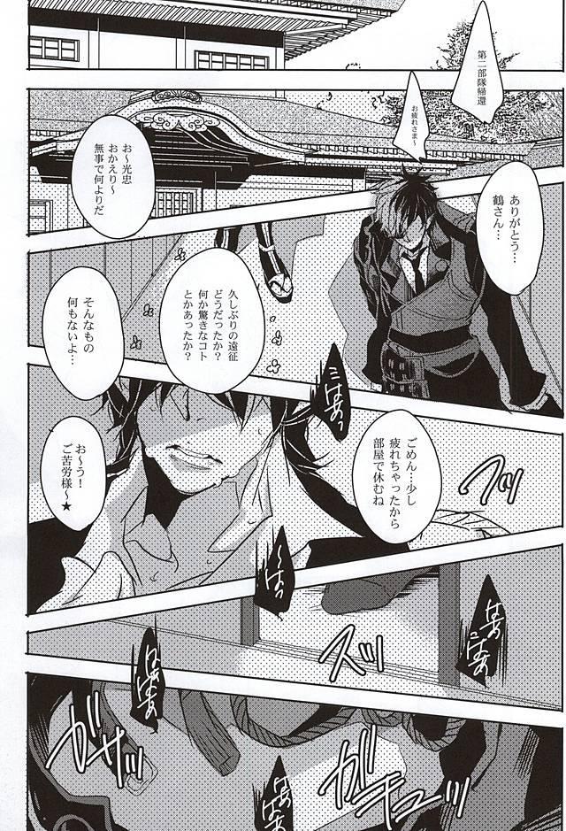 Sonna ni Yasashiku Semenai de 5