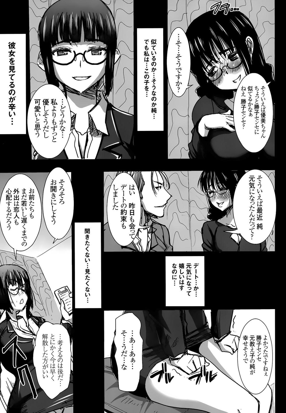Unsweet Kurose Katsuko Plus Kakugo... 9