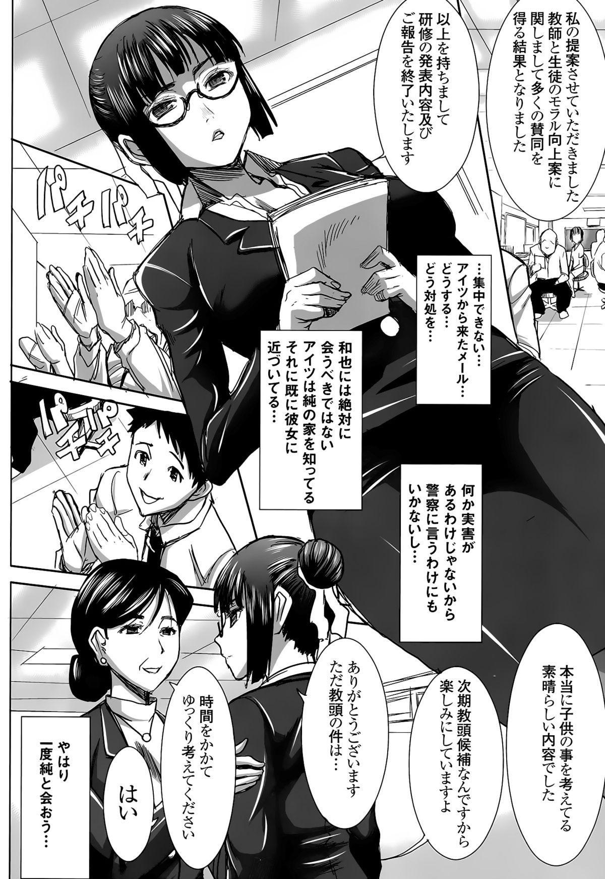 Unsweet Kurose Katsuko Plus Kakugo... 12