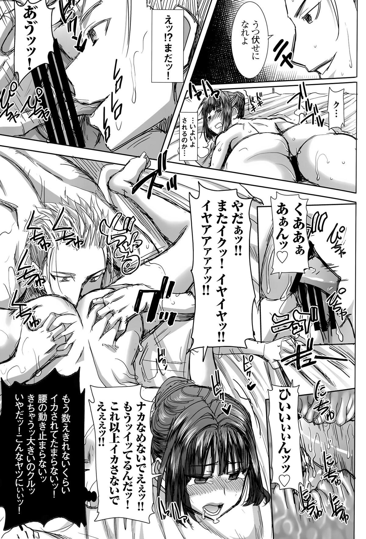 Unsweet Kurose Katsuko Plus Kakugo... 29