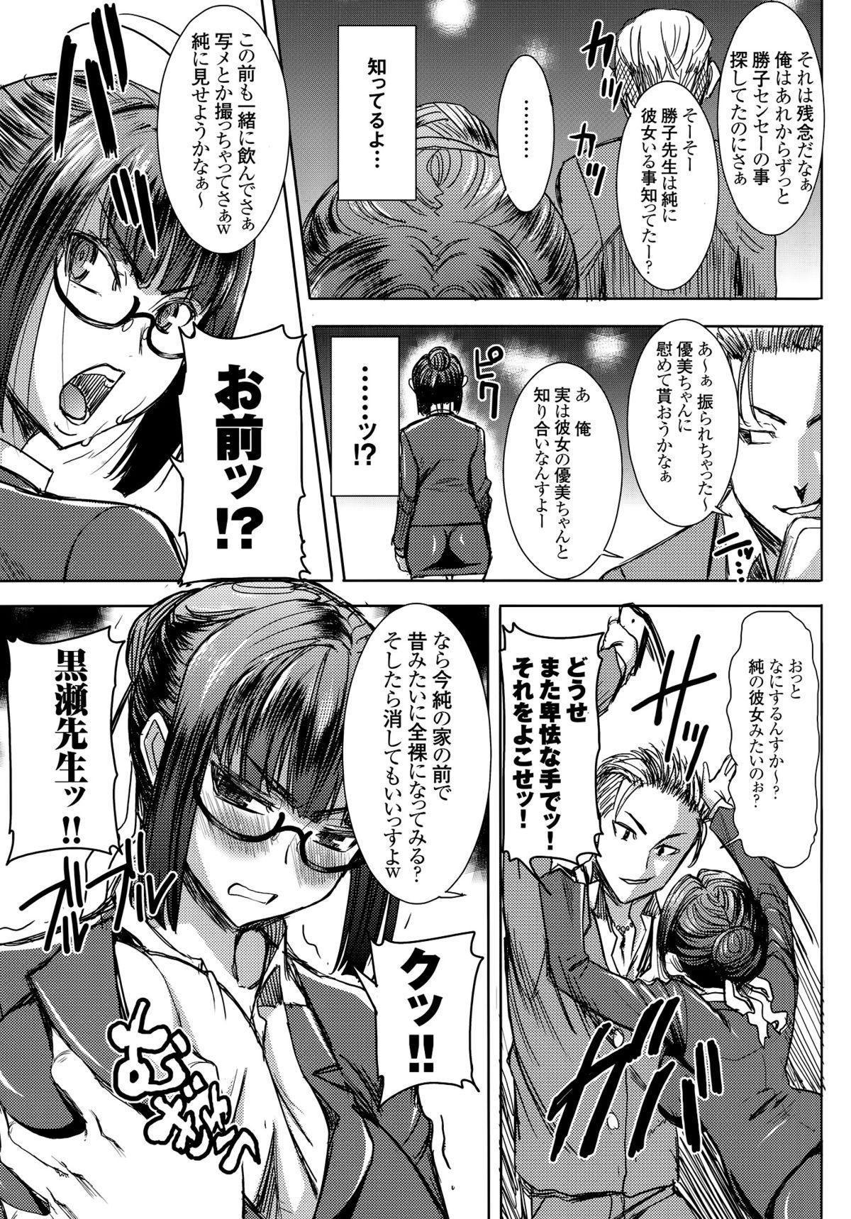 Unsweet Kurose Katsuko Plus Kakugo... 3