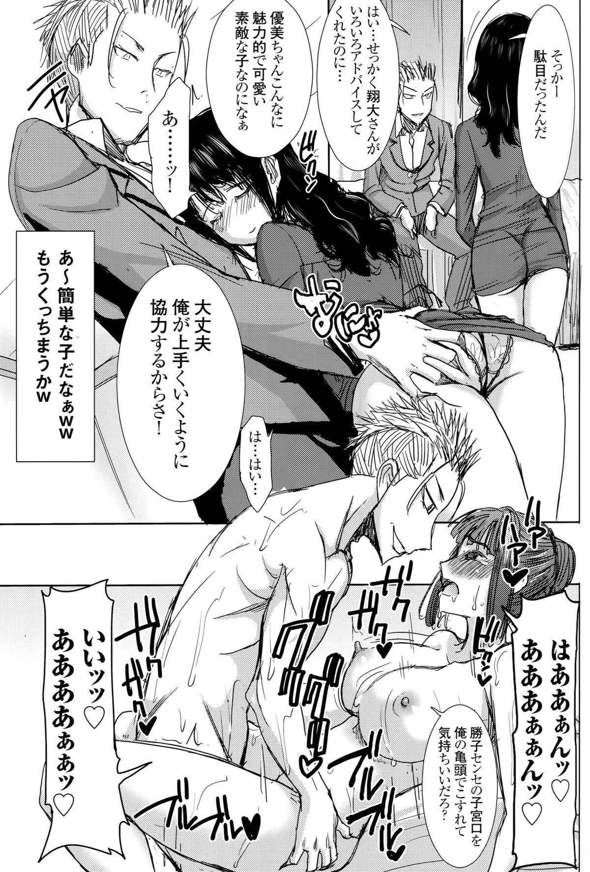 Unsweet Kurose Katsuko Plus Kakugo... 49
