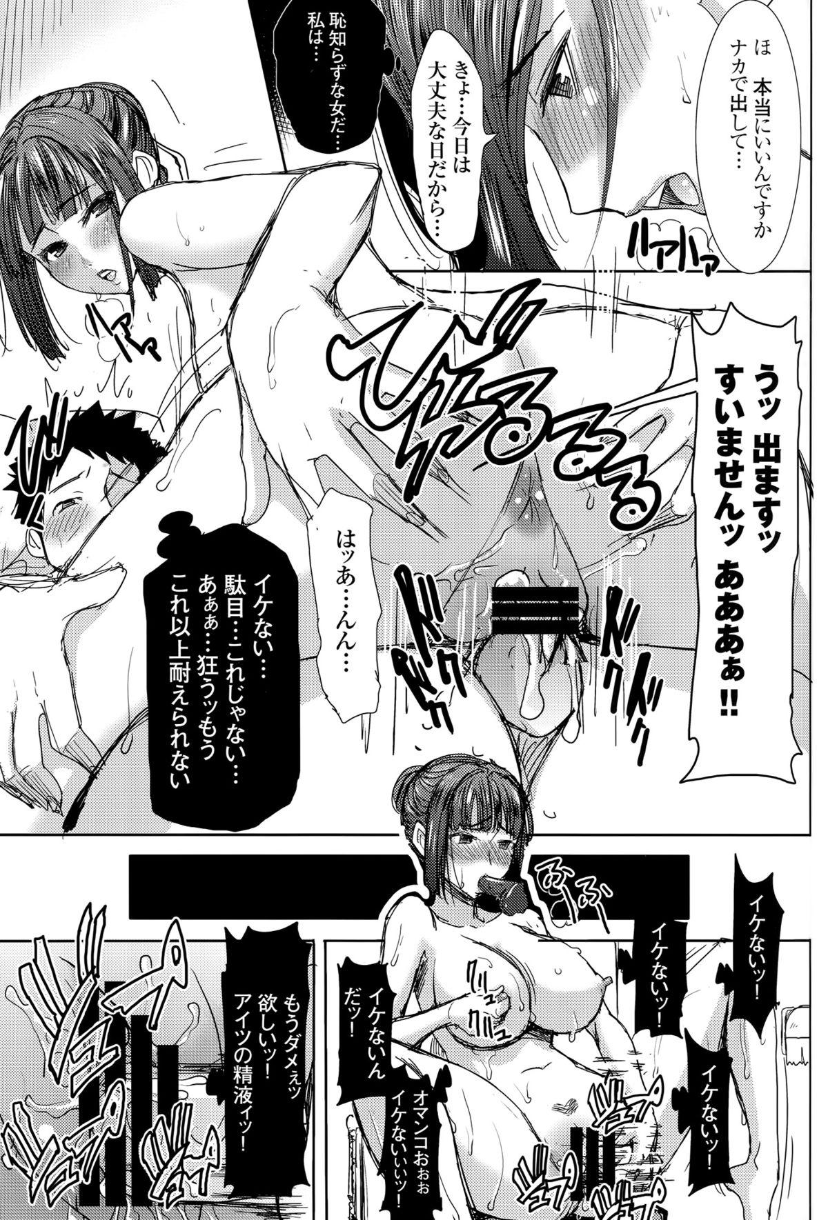 Unsweet Kurose Katsuko Plus Kakugo... 53