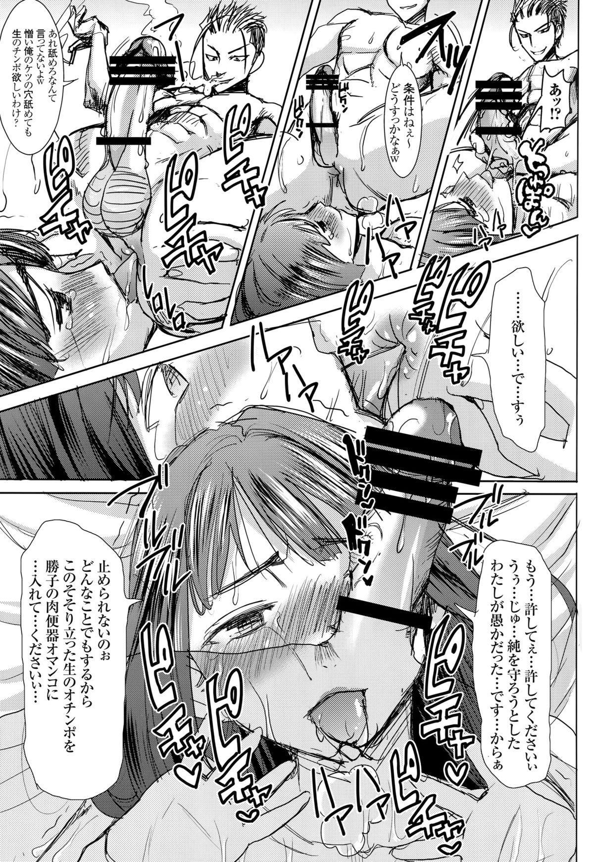 Unsweet Kurose Katsuko Plus Kakugo... 61
