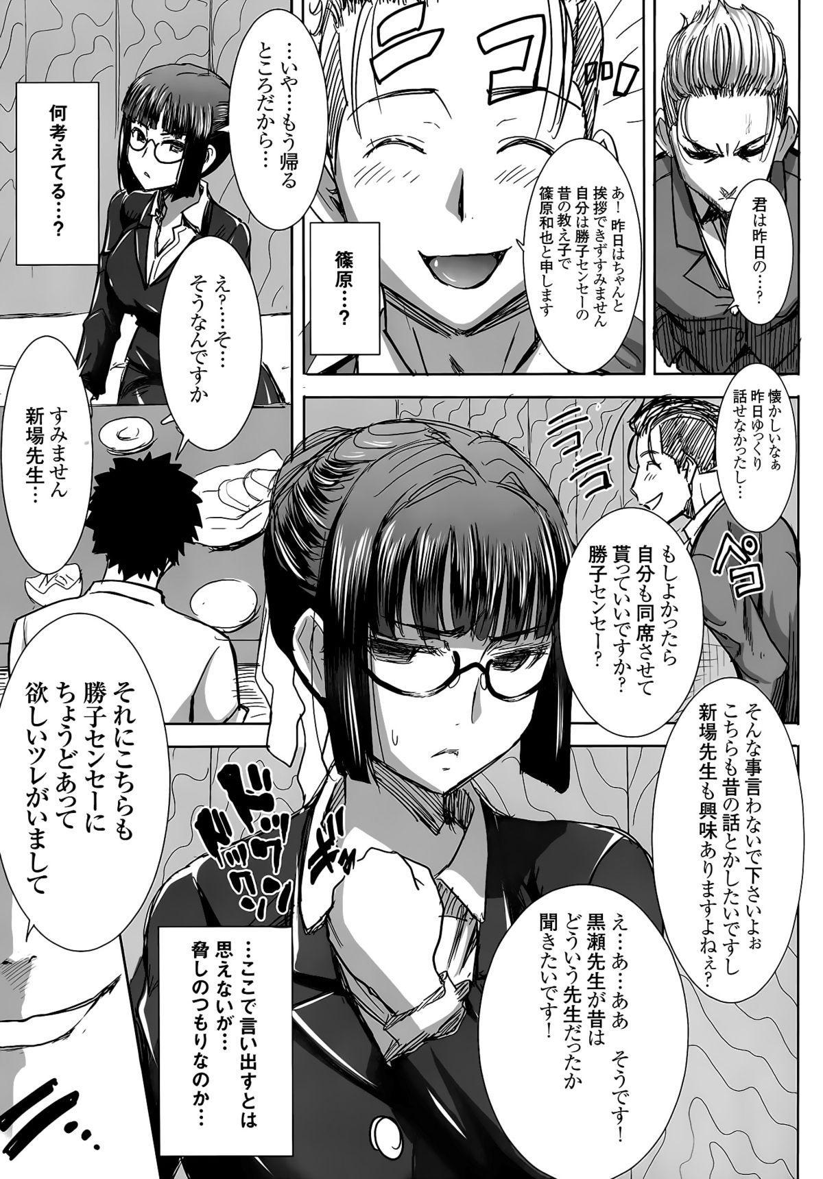 Unsweet Kurose Katsuko Plus Kakugo... 7