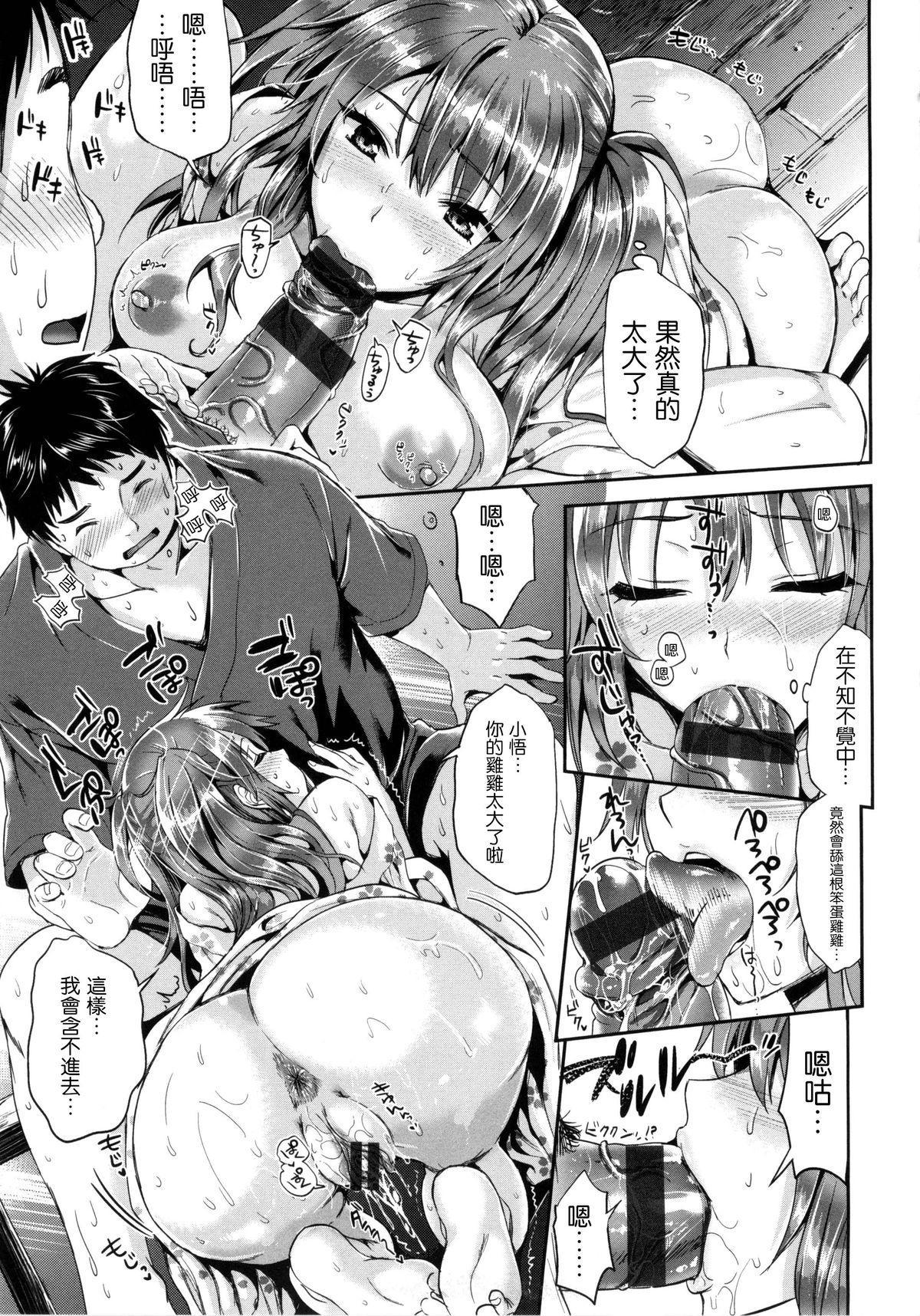 Seikousai - School Love Festival + Toranoana Gentei 8P Shousasshi 149
