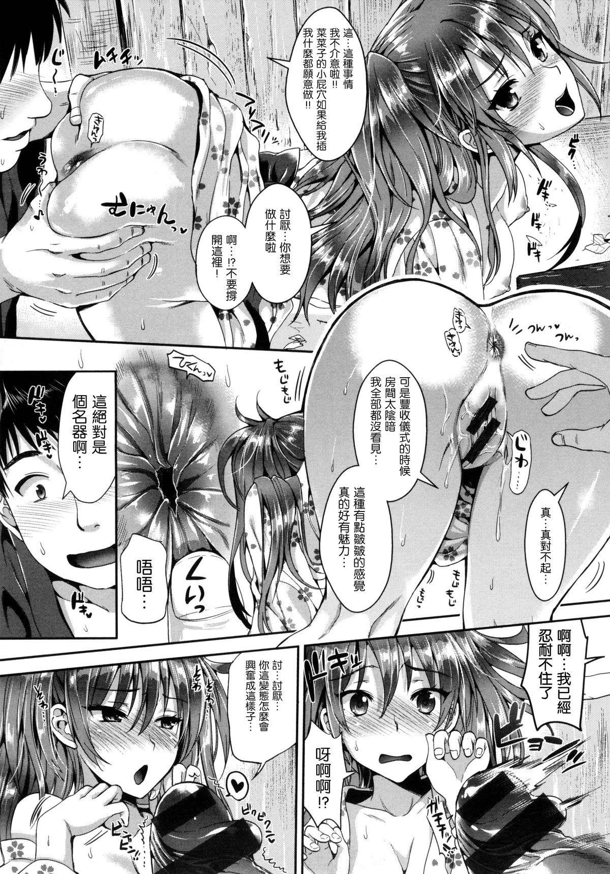 Seikousai - School Love Festival + Toranoana Gentei 8P Shousasshi 165