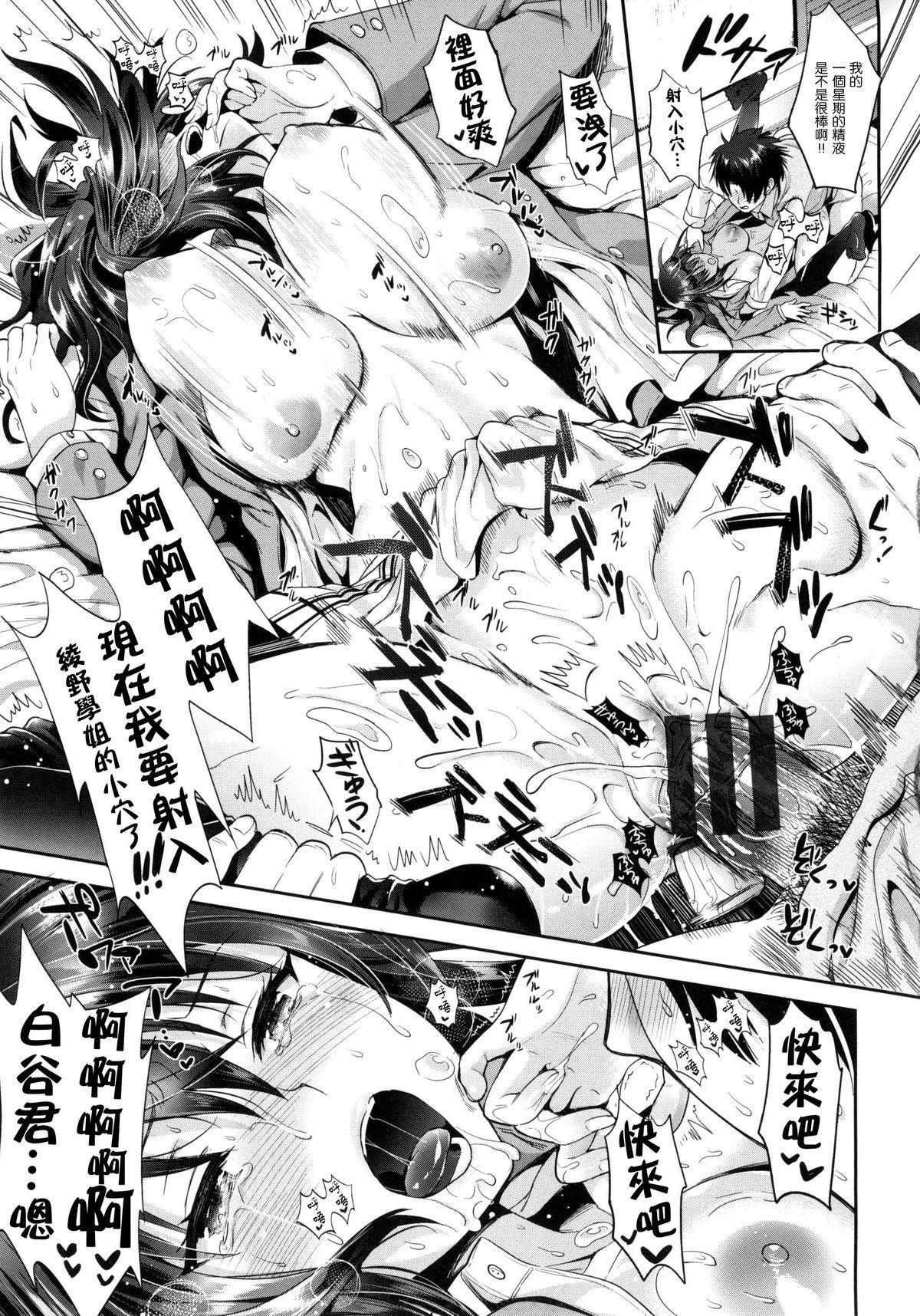 Seikousai - School Love Festival + Toranoana Gentei 8P Shousasshi 216