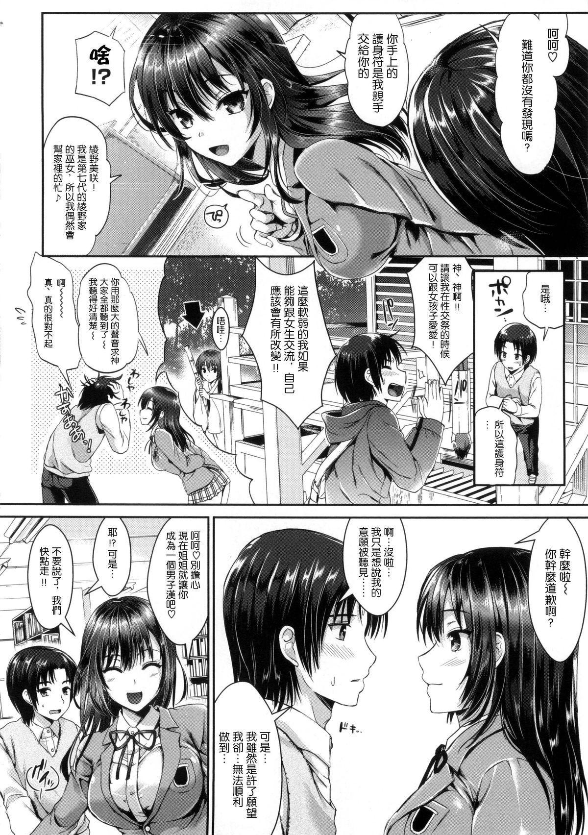 Seikousai - School Love Festival + Toranoana Gentei 8P Shousasshi 36