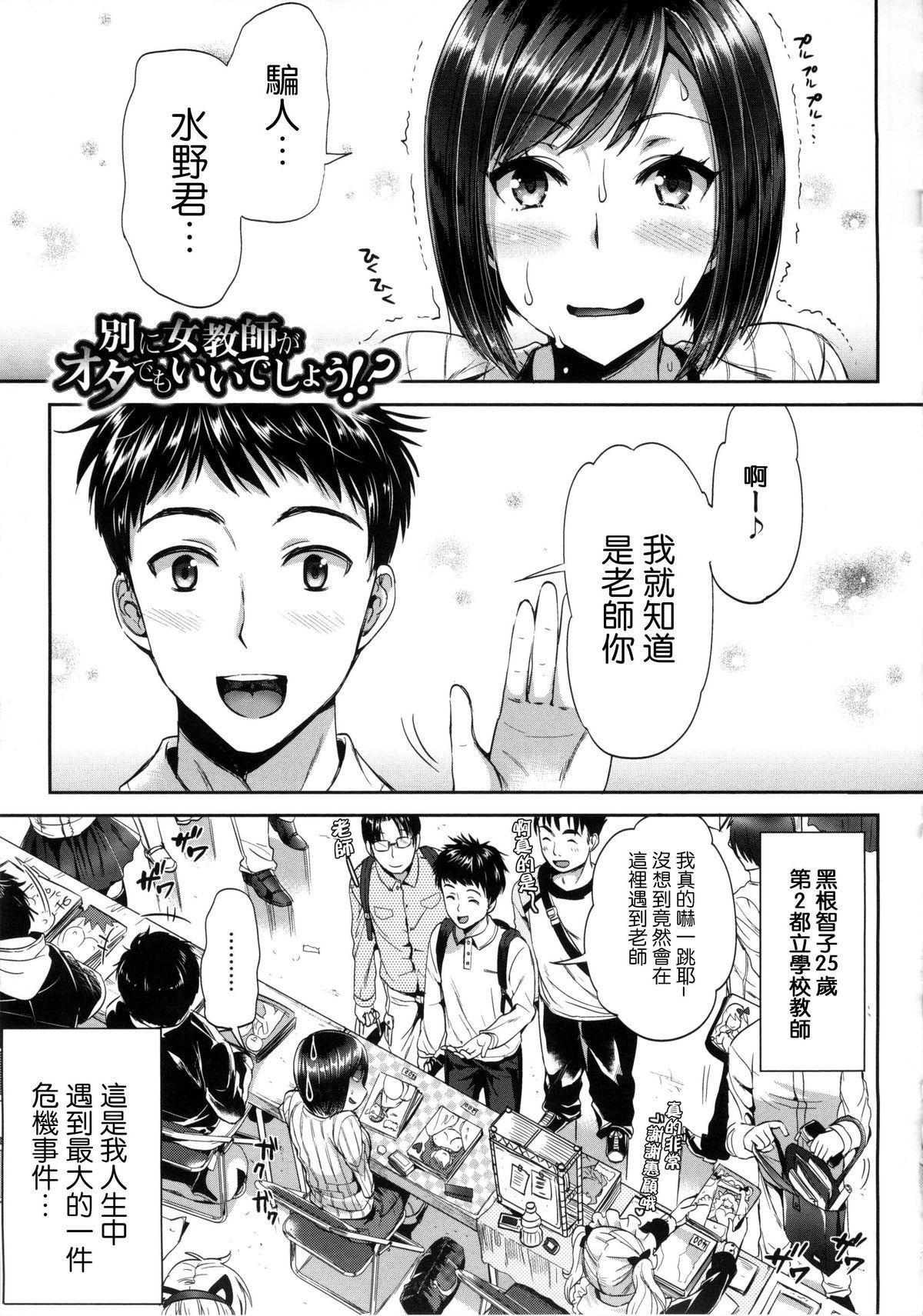 Seikousai - School Love Festival + Toranoana Gentei 8P Shousasshi 57