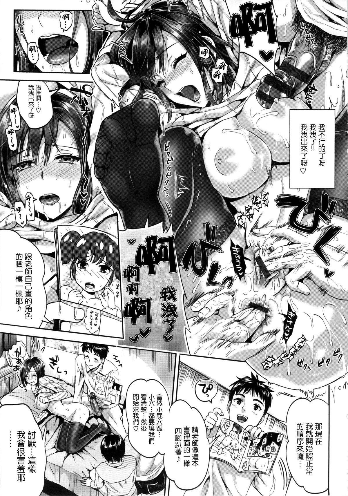 Seikousai - School Love Festival + Toranoana Gentei 8P Shousasshi 69