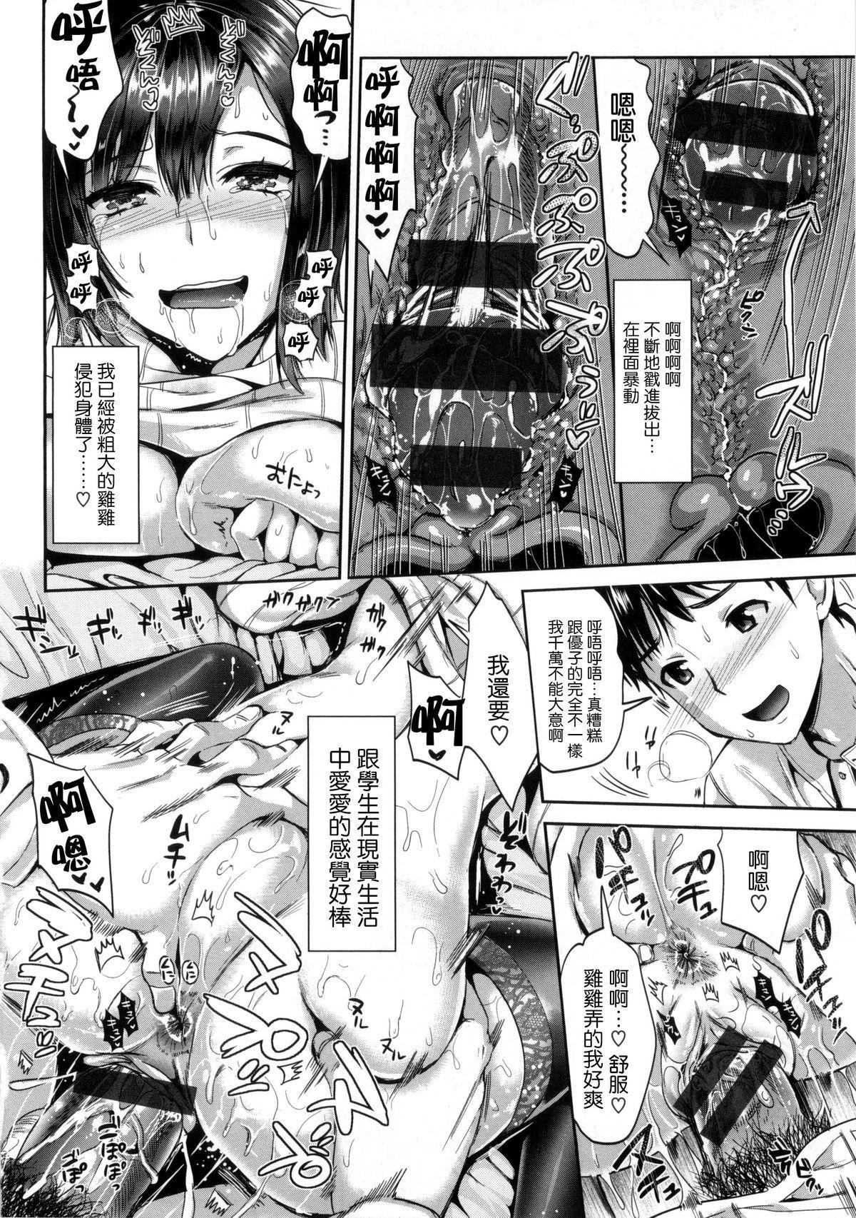 Seikousai - School Love Festival + Toranoana Gentei 8P Shousasshi 74