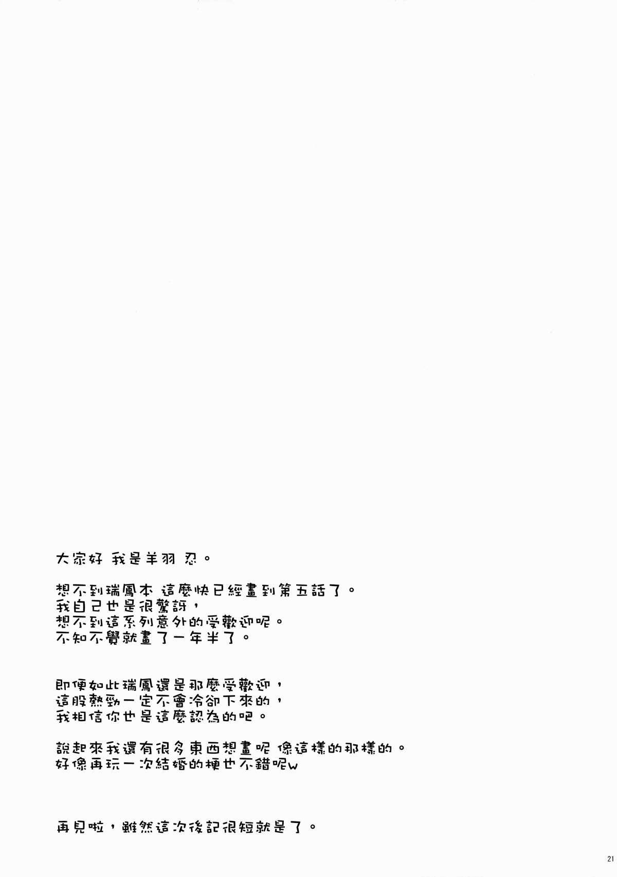 Zuihou wa Mina no Kakunouko 20
