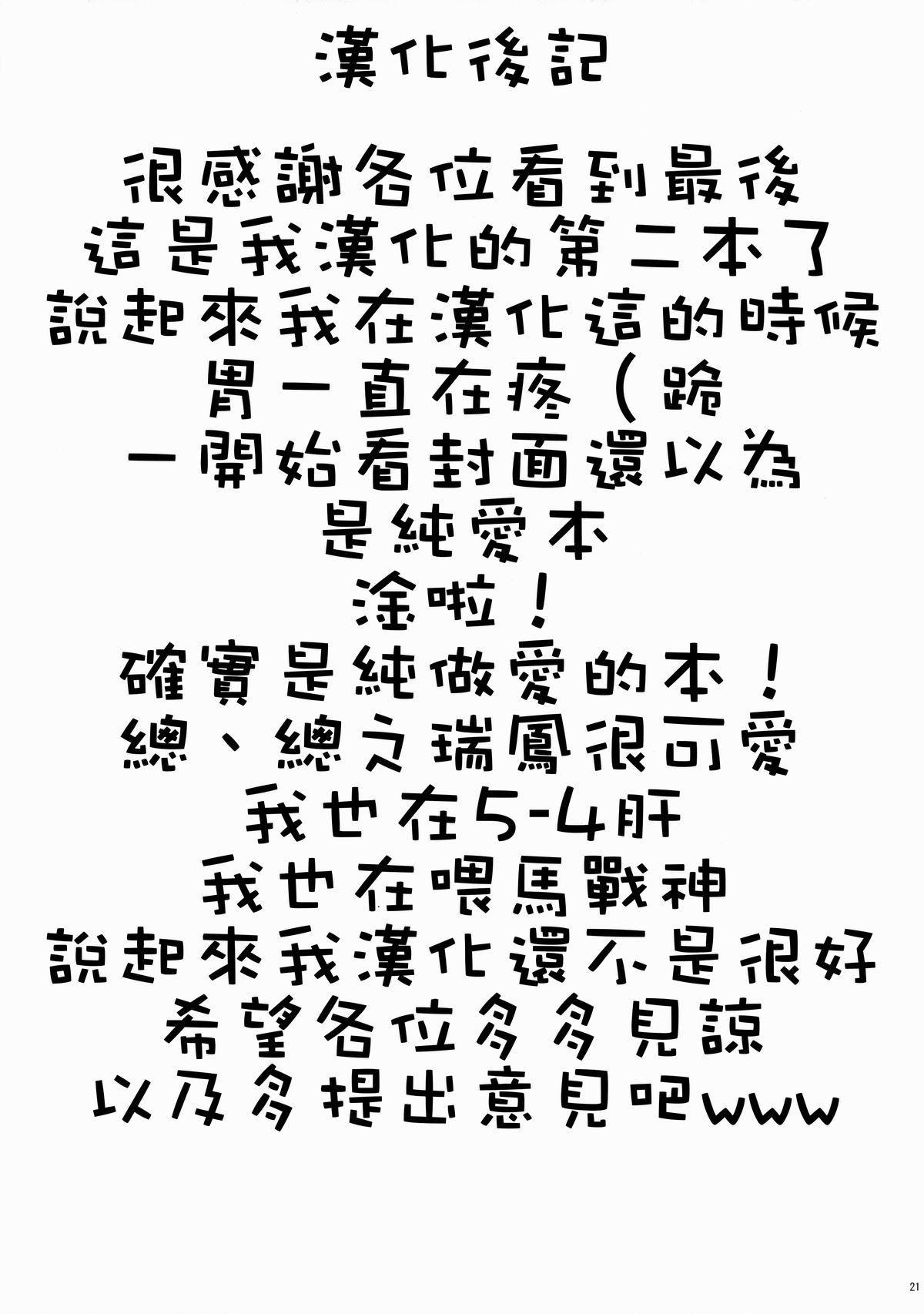 Zuihou wa Mina no Kakunouko 21