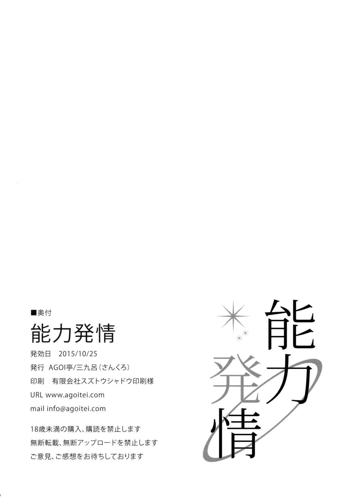 Nouryoku Hatsujou 20