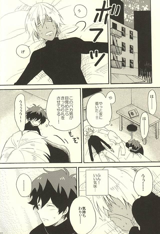 Chotto Hanashiaimashou! 11