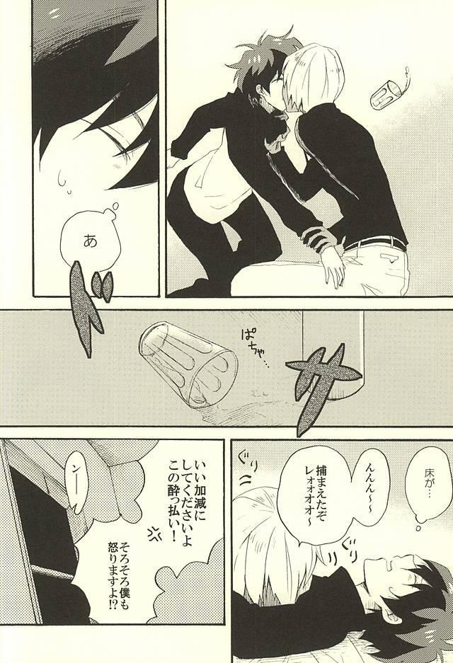 Chotto Hanashiaimashou! 13