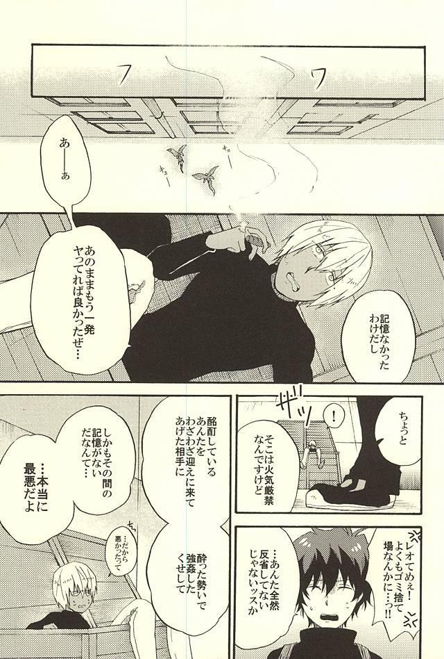 Chotto Hanashiaimashou! 24