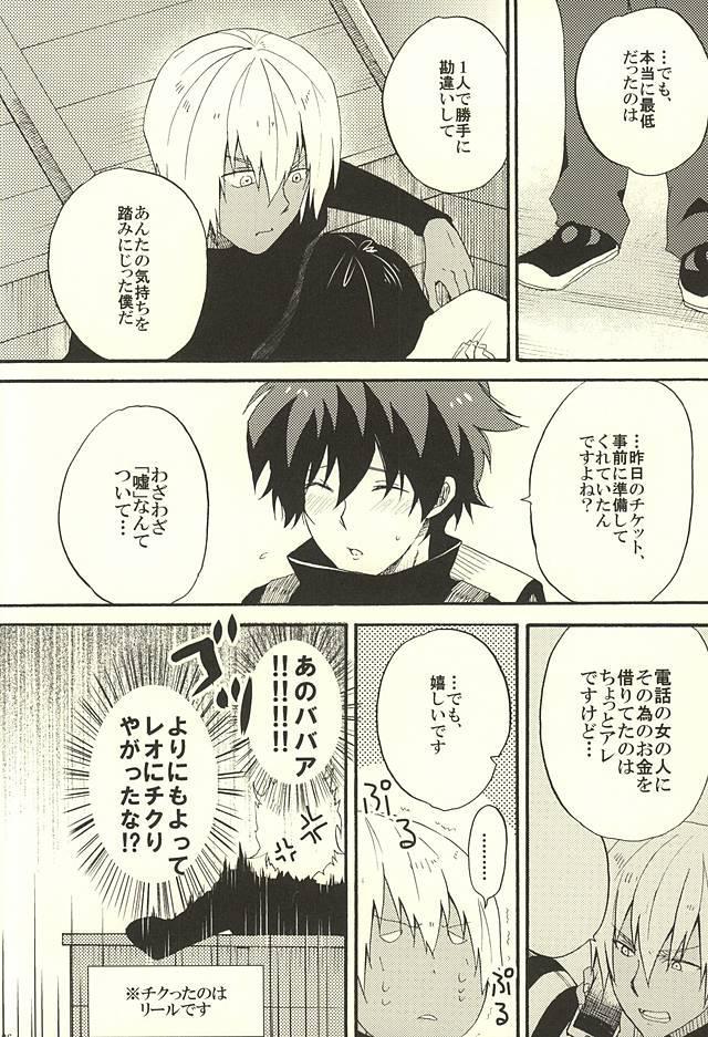 Chotto Hanashiaimashou! 25