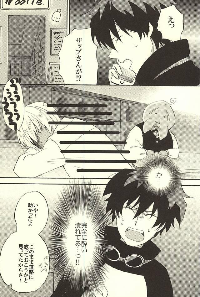 Chotto Hanashiaimashou! 8