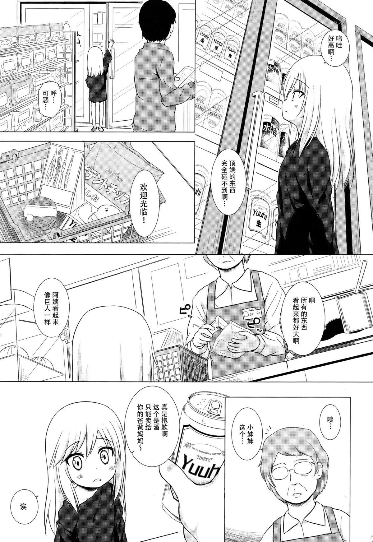 Tsuitenai Shoujo 9