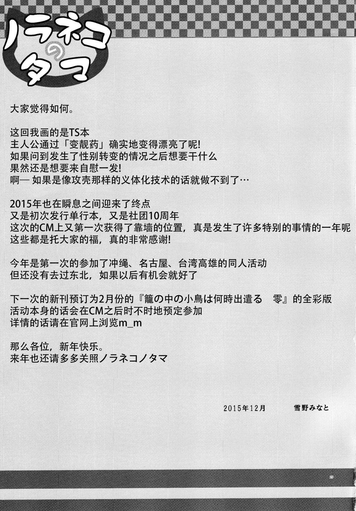 Tsuitenai Shoujo 23