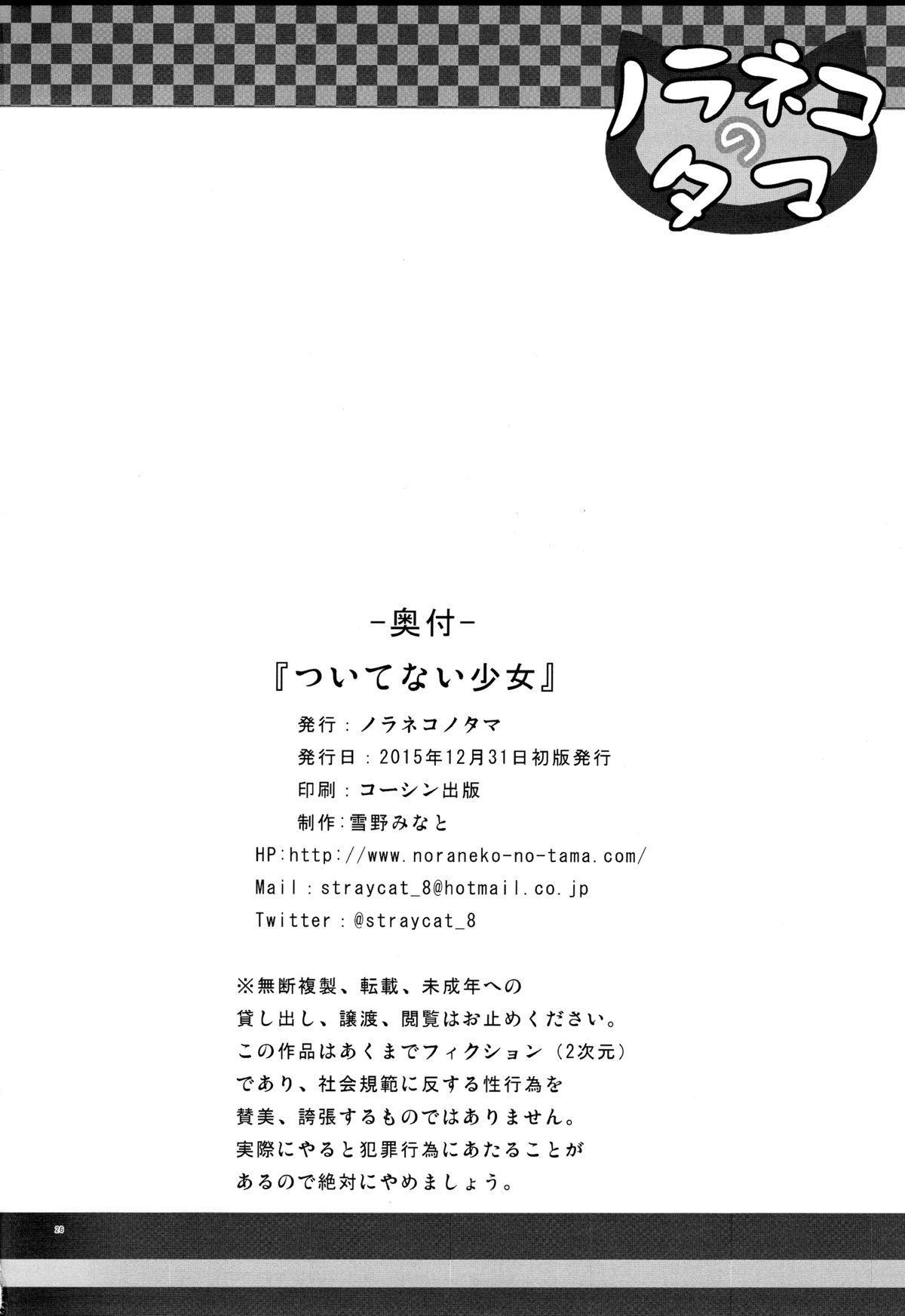 Tsuitenai Shoujo 24