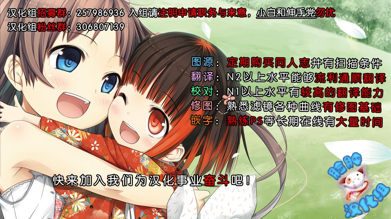 Tsuitenai Shoujo 25