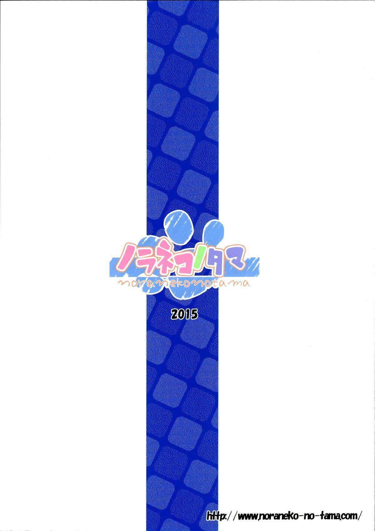 Tsuitenai Shoujo 2