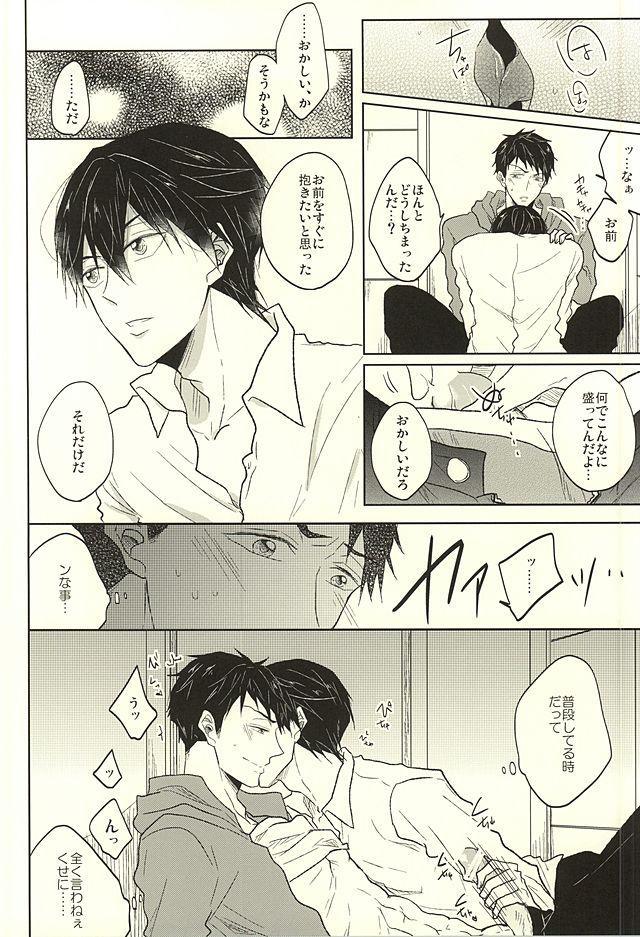 Haruka to Rin wa Norowarete shimatta! 10