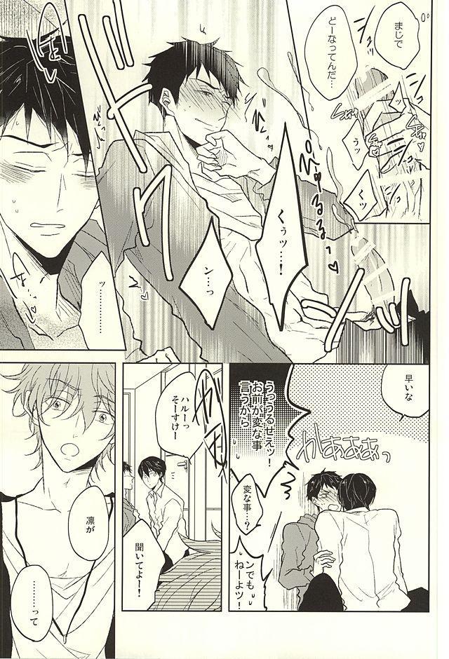 Haruka to Rin wa Norowarete shimatta! 11