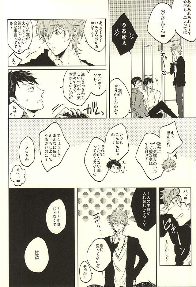 Haruka to Rin wa Norowarete shimatta! 12