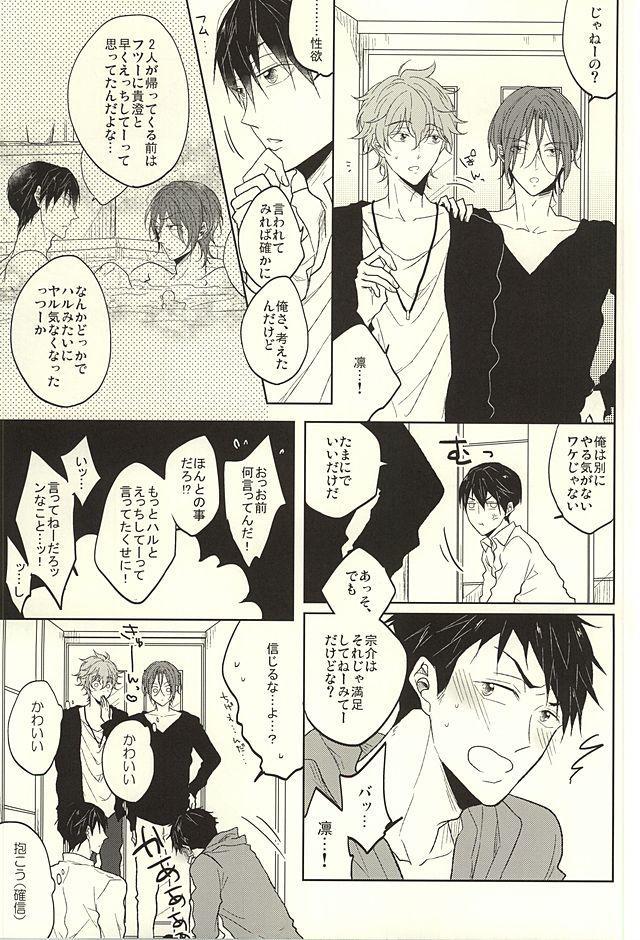 Haruka to Rin wa Norowarete shimatta! 13