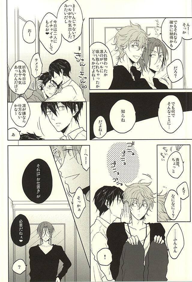 Haruka to Rin wa Norowarete shimatta! 14
