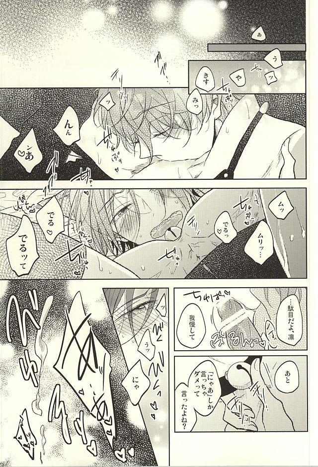 Haruka to Rin wa Norowarete shimatta! 15