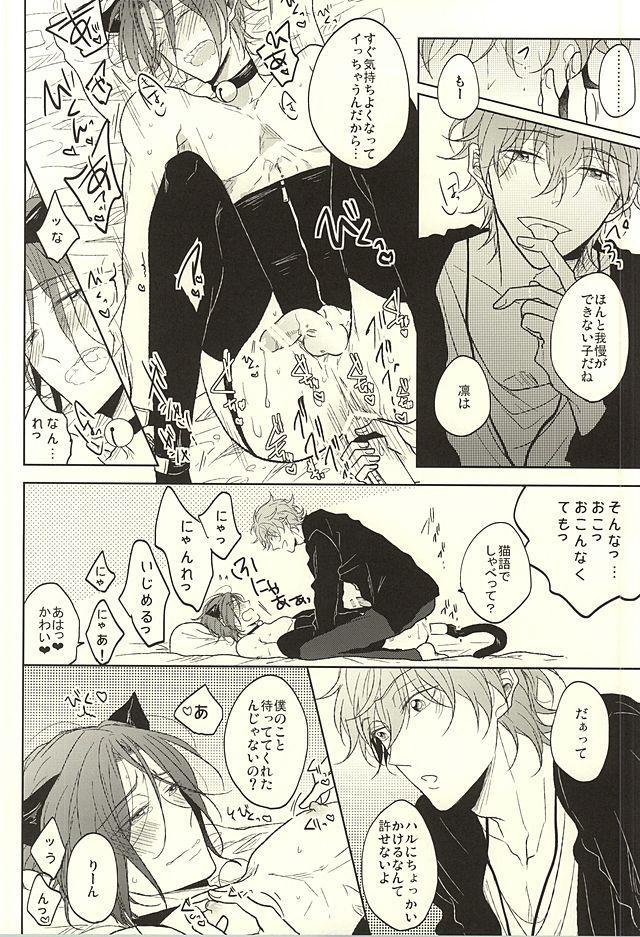 Haruka to Rin wa Norowarete shimatta! 16