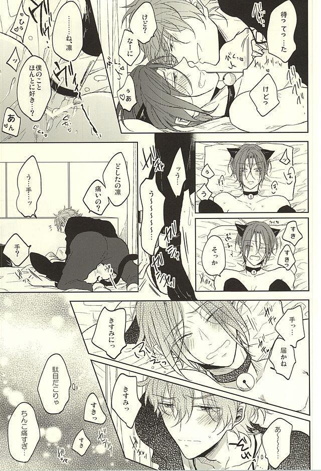 Haruka to Rin wa Norowarete shimatta! 17