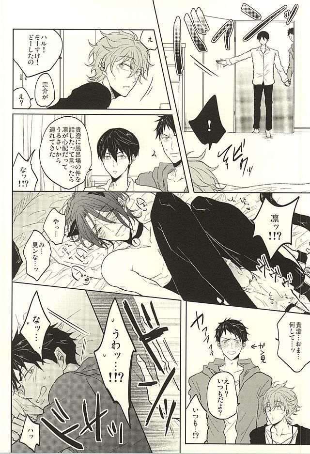 Haruka to Rin wa Norowarete shimatta! 18