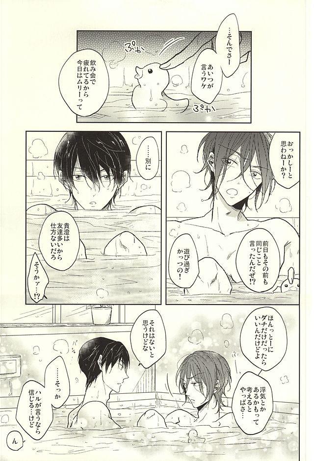 Haruka to Rin wa Norowarete shimatta! 1