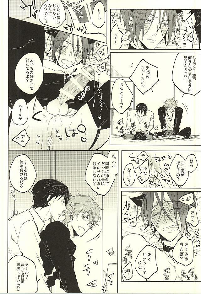 Haruka to Rin wa Norowarete shimatta! 20