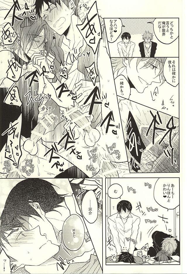 Haruka to Rin wa Norowarete shimatta! 21
